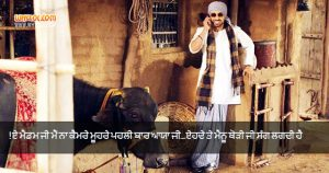 Famous Dialogues From The Punjabi Movie Sardaar Ji