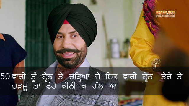 Binnu Dhillon Dialogues From The Movie Bambukat