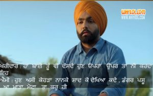 Ammy Virk Dialogues From Bambukat | Punjabi Movie