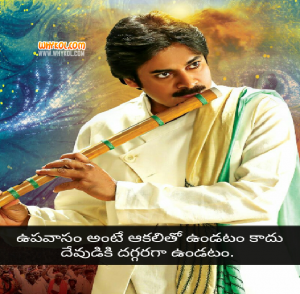 Pawan Kalyan Dialogues From The Telugu Movie Gopala Gopala