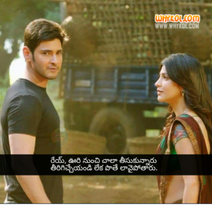 Dialogues From Srimanthudu in Telugu Language | Mahesh Babu