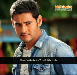 Best Of Mahesh Babu Dialogues From Pokiri in Telugu Language