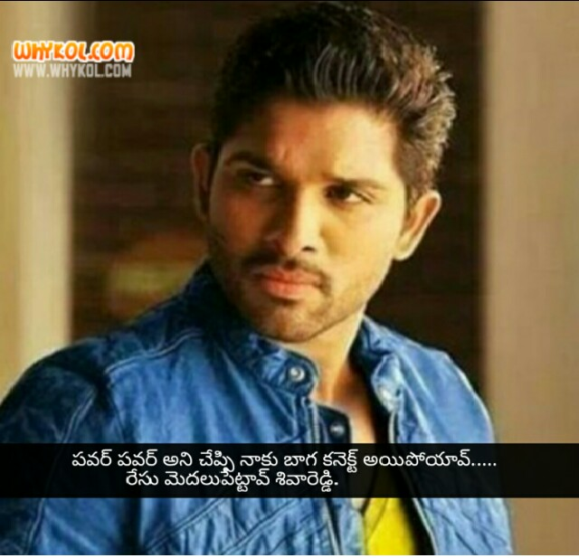 Race Gurram Dialogues In Telugu Language | Allu Arjun