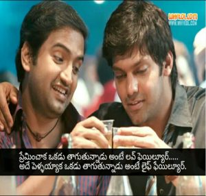 Raja Rani Telugu Movie Dialogues | Arya