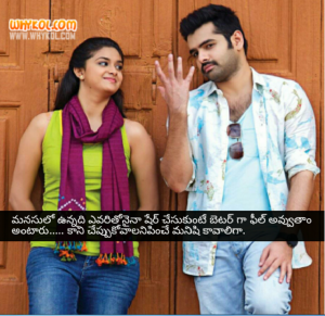 Keerthy Suresh and Ram Pothineni Scenes From Nenu Sailaja