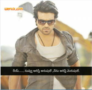 Popular Dialogues Of Ram Charan From Racha