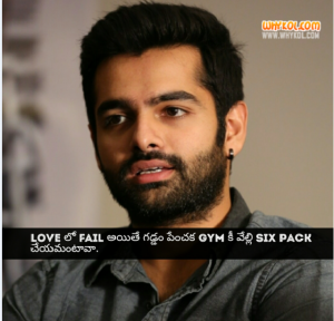 Ram Pothineni Dialogues From Nenu Sailaja