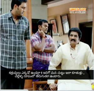Rao Ramesh Dialogues From Aa | Telugu Movie