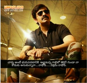 Popular Dialogues Of Ravi Teja From Telugu Movie Vikramarkudu