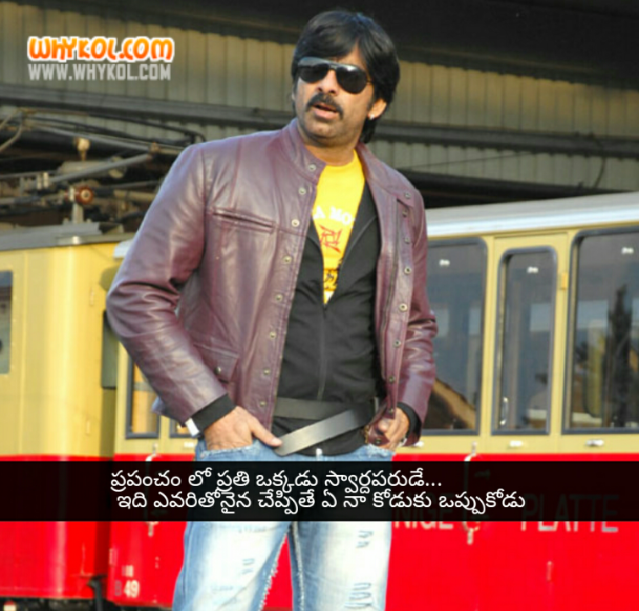 Ravi Teja Dialogues From The Movie Neninthe