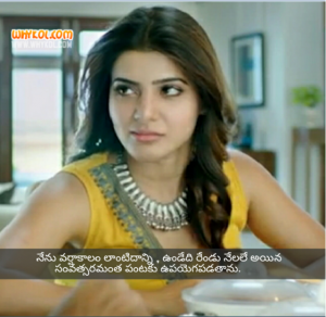 Samantha Dialogues From The Telugu Movie A Aa