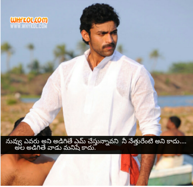 Varun Tej Dialogues From The Movie Kanche