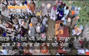 Yograj Singh Dialogues From Love Punjab