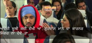Neeru Bajwa Dialogues From Jatt and Juliet