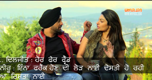Neeru Bajwa and Diljit Dosanjh Dialogues From Jatt and Juliet