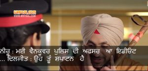 Jatt and Juliet 2 Dialogues | Neeru Bajwa and Diljit Dosanjh