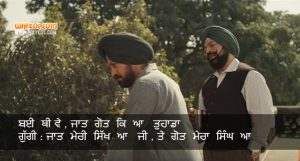 BN Sharma and Gurpreet Guggi Scene From Ardaas