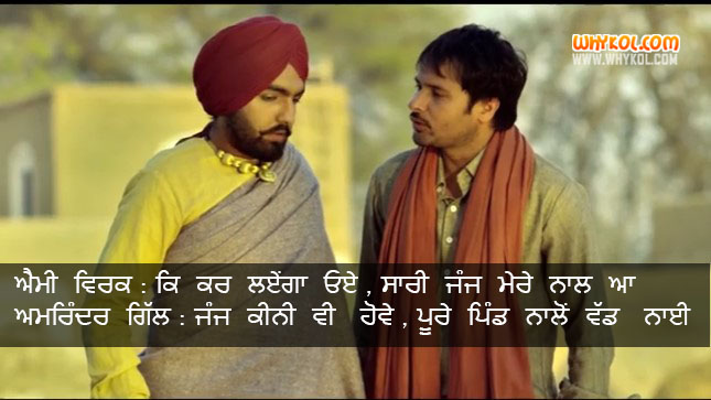 Amrinder Gill and Ammy Virk in Angrej | Punjabi Dialogues