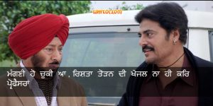 Popular Dialogues From Ronde Saare Viah Picho | Guggu Gill