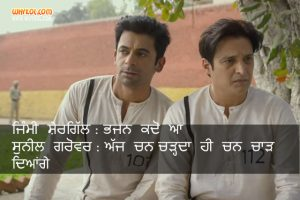 Jimmy Shergill and Sunil Grover Scenes From The Movie Vaisakhi List