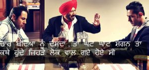 Carry On Jatta Punjabi Movie Dialogues by Jaswinder Bhalla