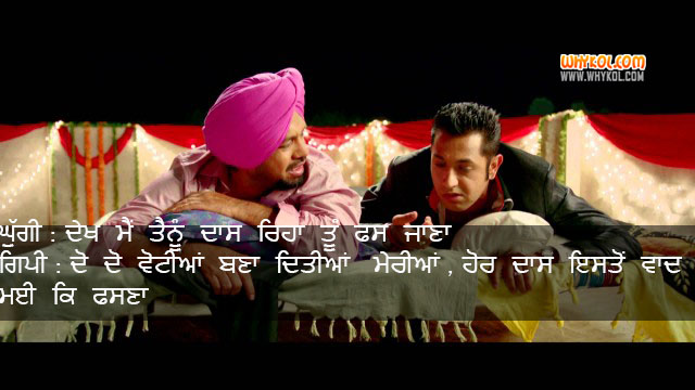 Gurpreet Ghuggi and Gippy Grewal Dialogues From Carry On Jatta