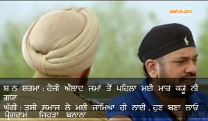 Punjabi Movie Dialogues