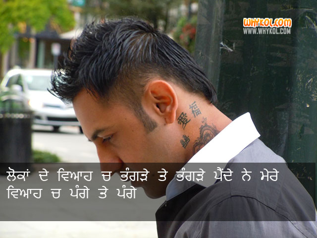 Gippy Grewal Dialogues From Carry On Jatta in Punjabi Language