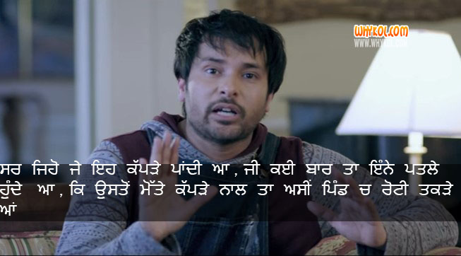 Punjabi Movie Love Punjab Dialogues | Amrinder Gill