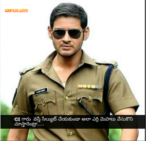 Mahesh babu agadu movie dialogue in telugu