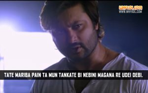 Anubhav Mohanty Dialogues From The Odia Movie Agastya