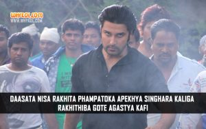 Akash Dasnayak Dialogues From Agastya