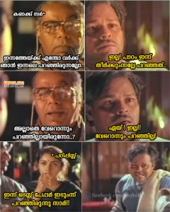 Malayalam Classroom Jokes | Backbenchers Trolls