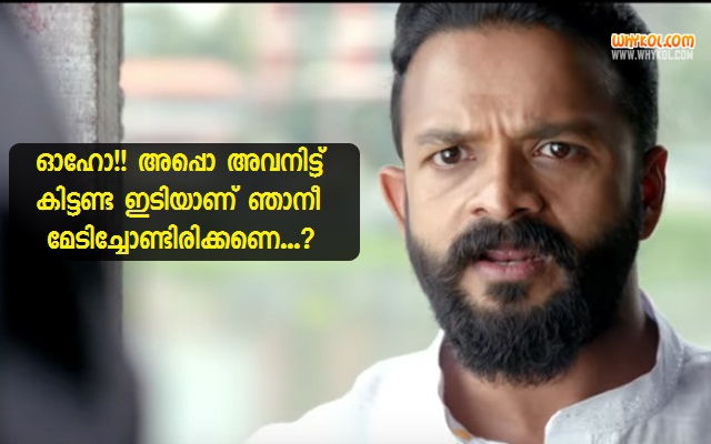 Jayasurya Comedy Dialogues From The Movie Fukri