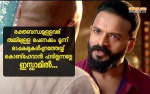 Malayalam Islamic Quotes From Movies | Jayasurya in Fukri