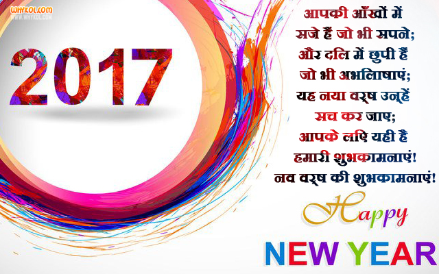 hindi new year101