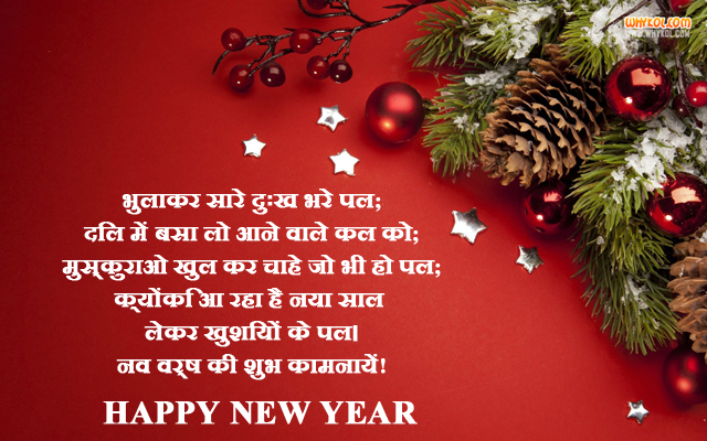 hindi-new-year102