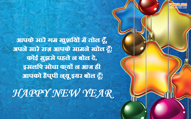 hindi-new-year104