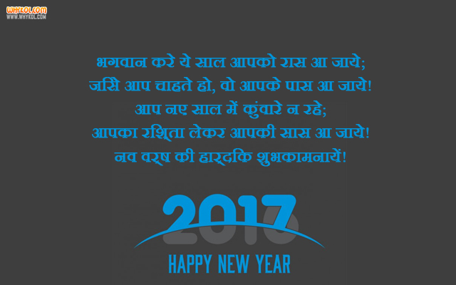 hindi-new-year105