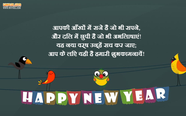 hindi-new-year106