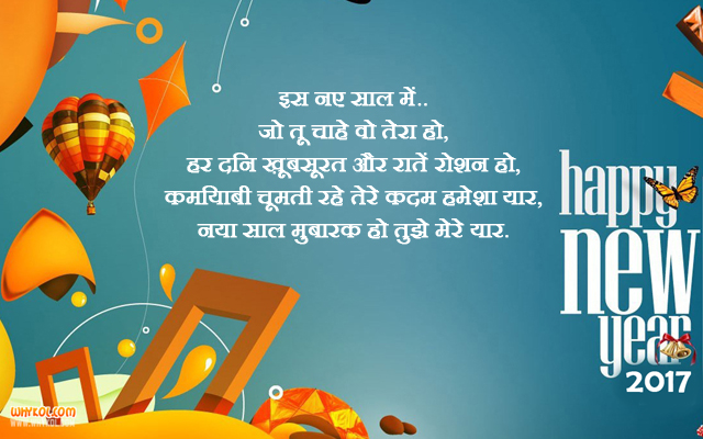 hindi-new-year107
