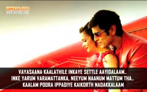 Love Dialogues From The Movie I