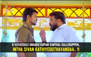 Vijay and Mohanlal Scenes in Tamil Movie Jilla