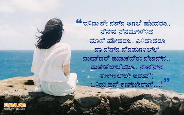 Sad Love Quotes For Him In Kannada : Sad Love Quotes in Kannada Sad Kavanagalu in Kannada language ...