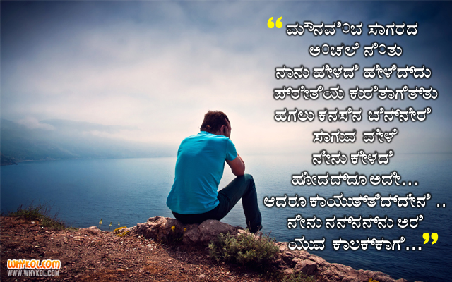 Sad Love Quotes For Him In Kannada : Sad Love Quotes In Kannada Kavanagalu Language
