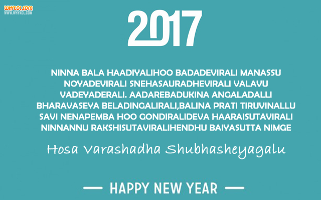 kannada-new-year102