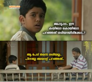 Watch Kochavva Paulo Ayyappa Coelho Full Movie Dialogues