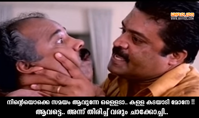 Suresh Gopi Dialogues | Punch Dialogues From The Movie Lelam