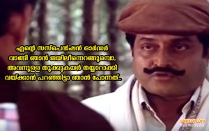M G Soman Dialogues From The Malayalam Movie Chithram