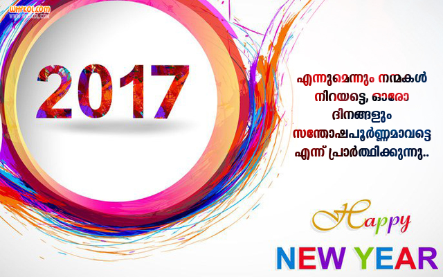 Malayalam New Year Wishes | Happy New Year in Malayalam - WhyKol